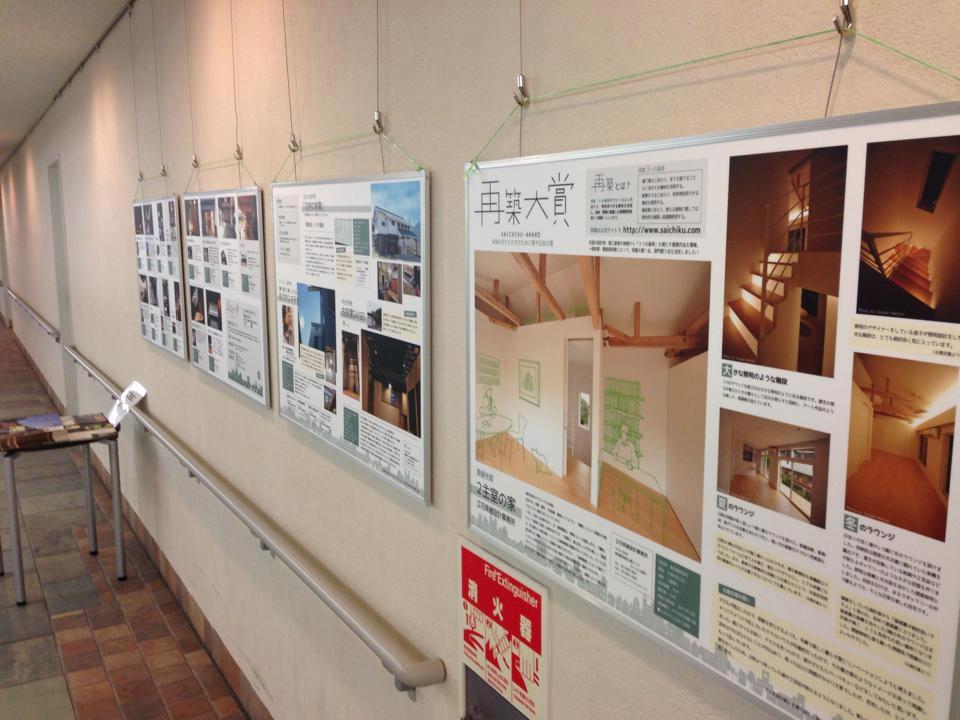 「再築大賞」パネル展を開催します。