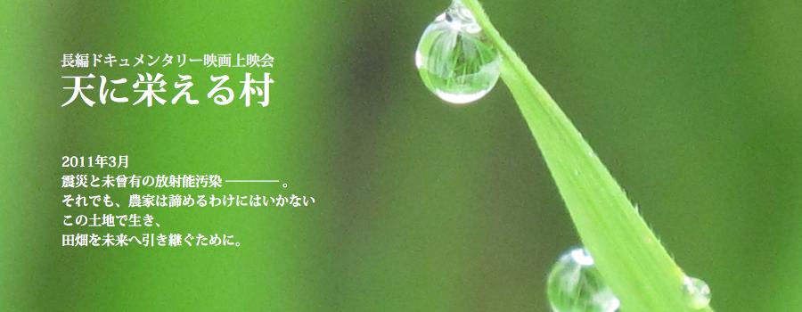 第4回アースデー飛騨高山2014「天に栄える村」上映会